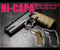 Nine Ball Custom Grip for TM Hi-CAPA
